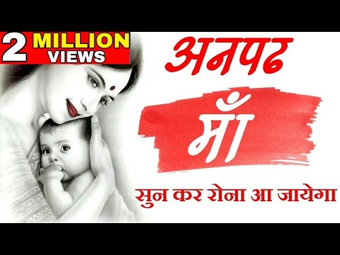 You are currently viewing अनपढ़ माँ – Heart touching Video on Maa Shayari lines by mann ki aawaz  motivation