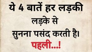 Read more about the article ये 4 बातें हर लड़की | Love Shayari | Love Shayari In Hindi | Best Hindi Shayari | Hindi Shayari |
