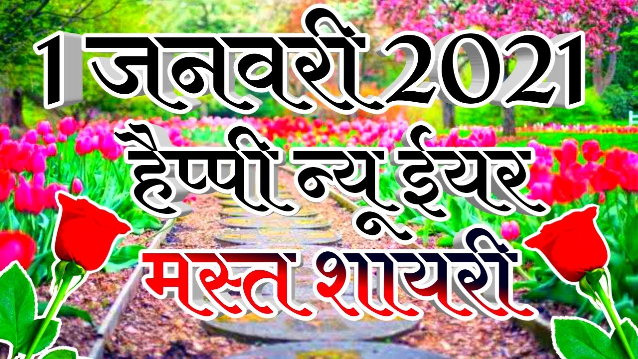 You are currently viewing 1 January best shayari in Hindi || happy new year shayari 2021 || wishes to everyone