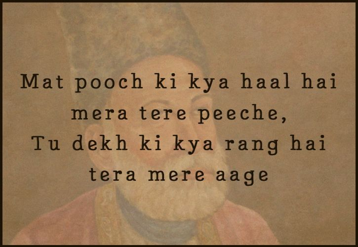 You are currently viewing 11 Evergreen Couplets By Mirza Ghalib That Will Touch Your Soul