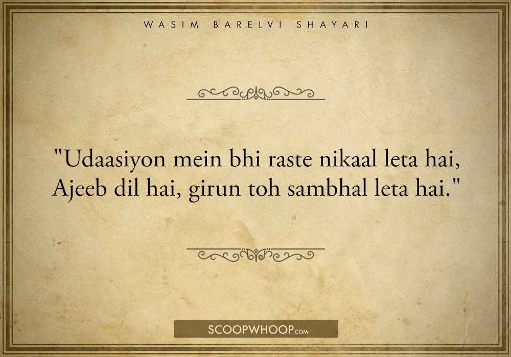You are currently viewing 15 Shayaris By Wasim Barelvi That Beautifully Express The Pain Of Love & Heartbreak