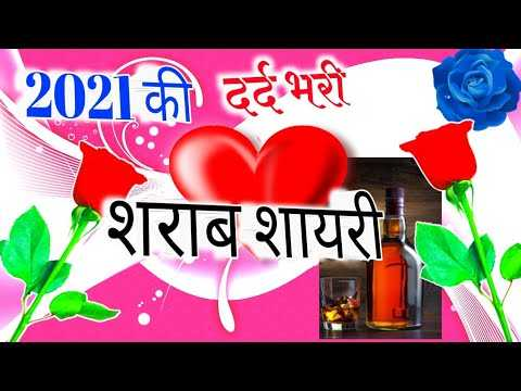 You are currently viewing शराब शायरी दर्द भरी 2021    love mohabbat shayari 2021    दर्द भरी शायरी 2021 की