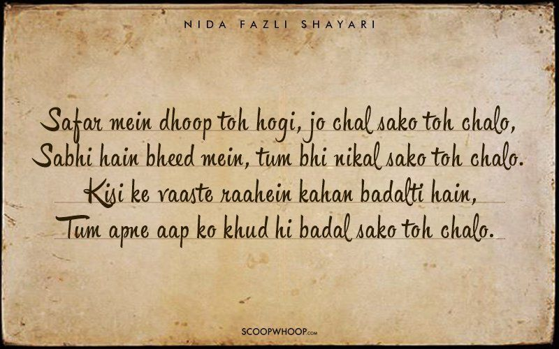 You are currently viewing 20 Exceptional Shayaris By Nida Fazli To Give Solace To Your Soul