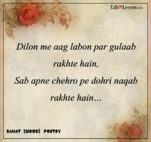 Read more about the article 23 Shayaris From Rahat Indori That Will Speak Straight To Your Heart – Life 'N' Lesson