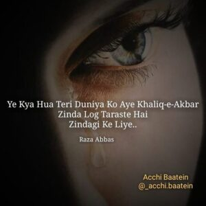 """Read more about the article Acchi Baatein (اچھی باتے) on Instagram: """"👉follow for more..@_acchi.baatein . . ❤Like ✒comment ↗share 🔛Turn on post notifications #shairi #urdupoetry #sadshayari #bezubaanthoughts…"""""""