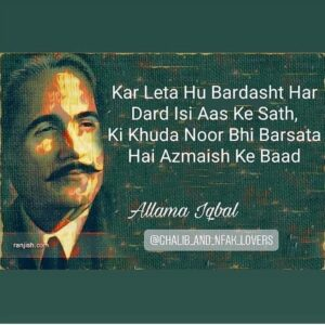 Read more about the article Allama iqbal