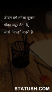 Read more about the article Amazing Hindi Quotes Life always gives us a second chance