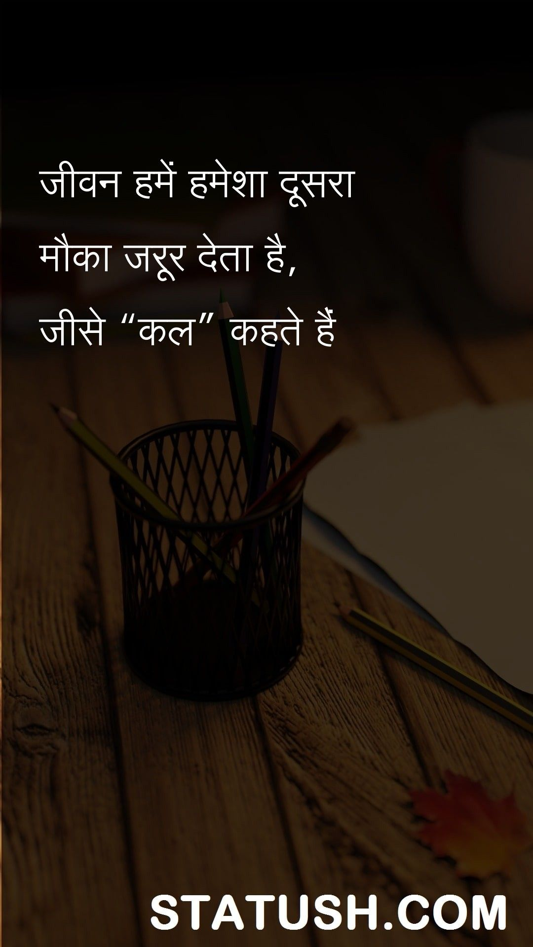 You are currently viewing Amazing Hindi Quotes Life always gives us a second chance