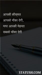 Read more about the article Amazing Hindi Quotes Your luck will give you a chance