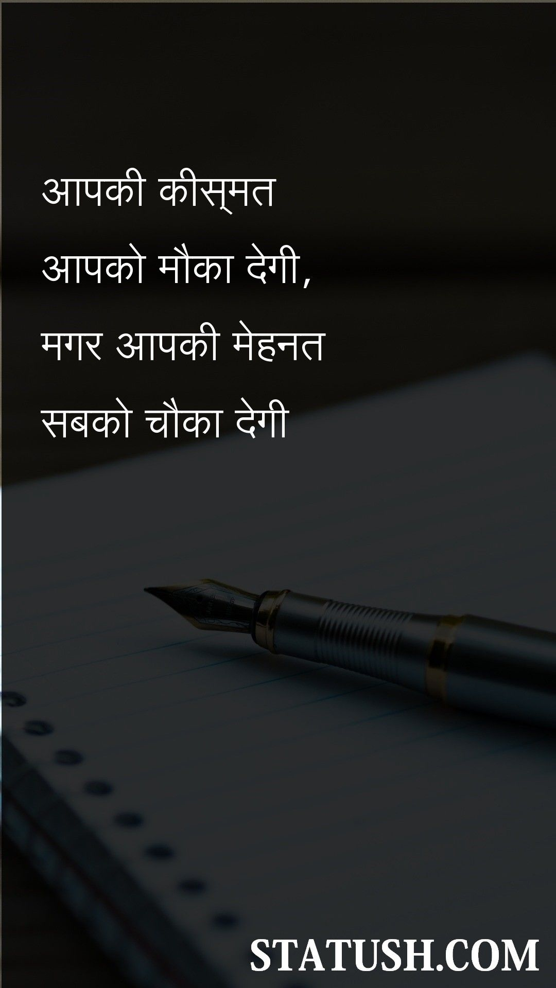 You are currently viewing Amazing Hindi Quotes Your luck will give you a chance