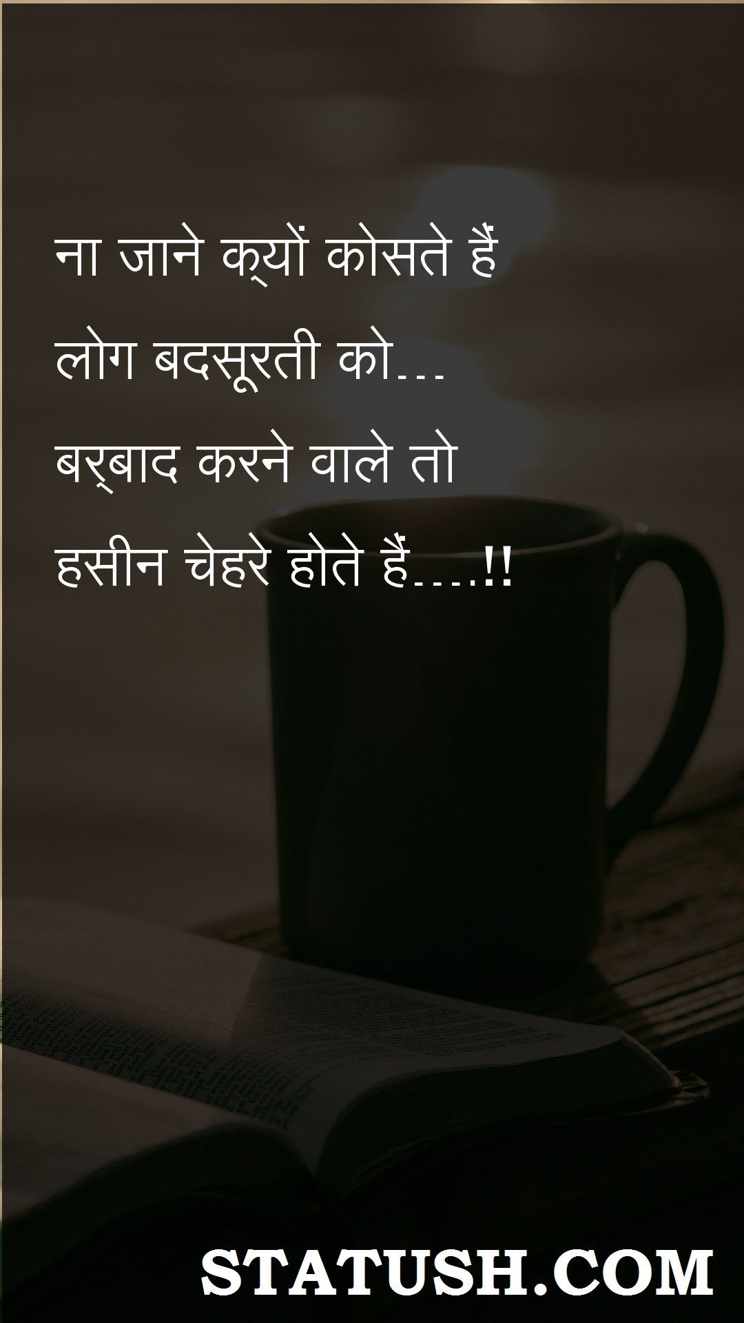 You are currently viewing Amazing Hindi Quotes why people curse ugliness