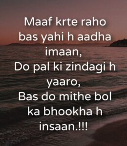 Read more about the article Anyone here is A Shayri lover? 🧡