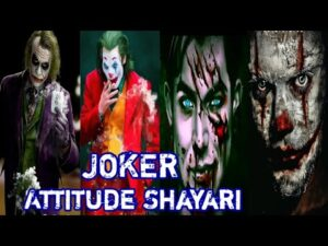 Read more about the article Attitude Expression Joker Shayari | Joker Attitude Shayari | Joker Shayari Video | Joker Expressions