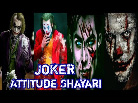 You are currently viewing Attitude Expression Joker Shayari | Joker Attitude Shayari | Joker Shayari Video | Joker Expressions
