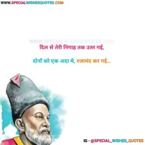 Read more about the article Best 25+ Mirza Ghalib shayari ⋆ Special wishes quotes