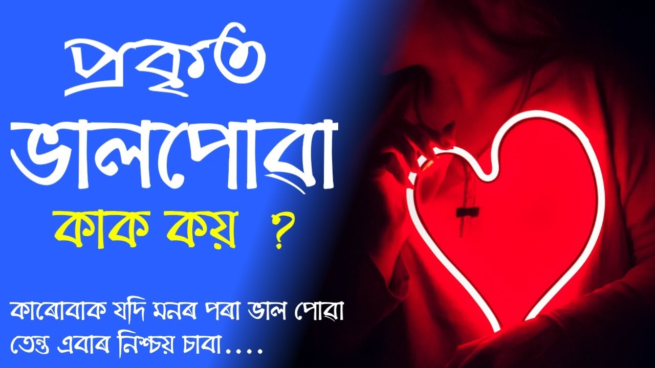 You are currently viewing Best Assamese Love Quotes | Assamese Shayari | Assamese Motivational Video by Inspire Axom