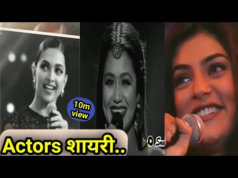 You are currently viewing Best Bollywood Celebrities Shayari   Actress Best Shayari Collection   Celebrities Actors Shayari