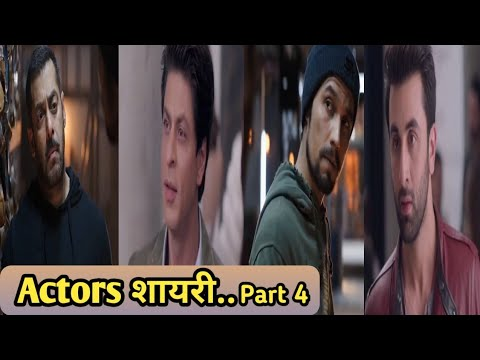 You are currently viewing Best Bollywood Celebrities Shayari   Best Collection Celebrities Shayari   Actors Shayari   Part 4