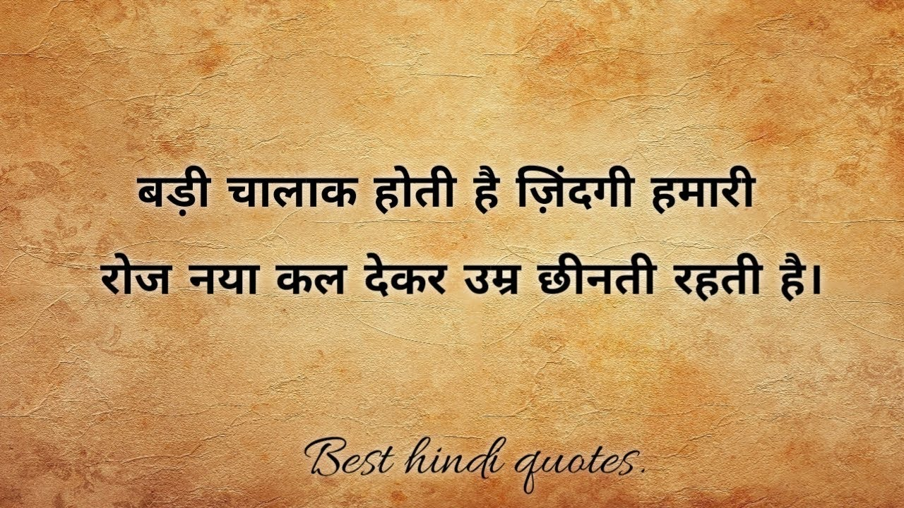You are currently viewing Best shayari in hindi 2019 ||  best hindi shayari || hindi best shayari