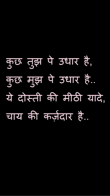 You are currently viewing Chai Shayari