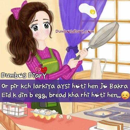 You are currently viewing Eid ul Azha funny Messages, Poetry, Quotes in Urdu/Hindi