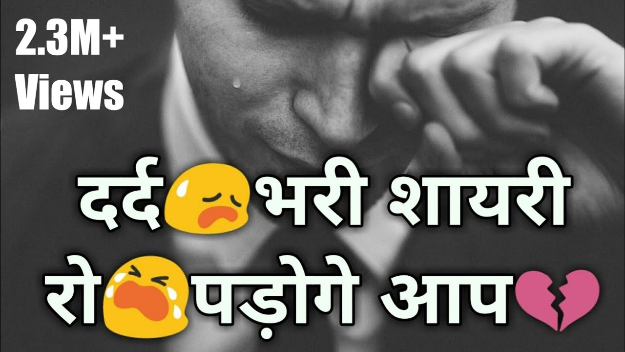 You are currently viewing Emotional Sad Shayari 💔😔
