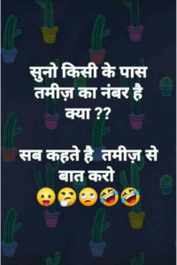 Read more about the article Funny Jokes For WhatsApp – Hindi Jokes Image – Whatsapp Jokes In Hindi