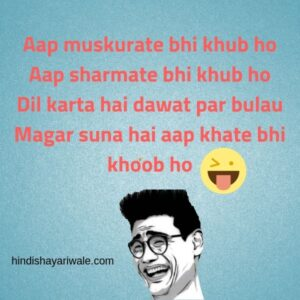 Read more about the article Funny shayari