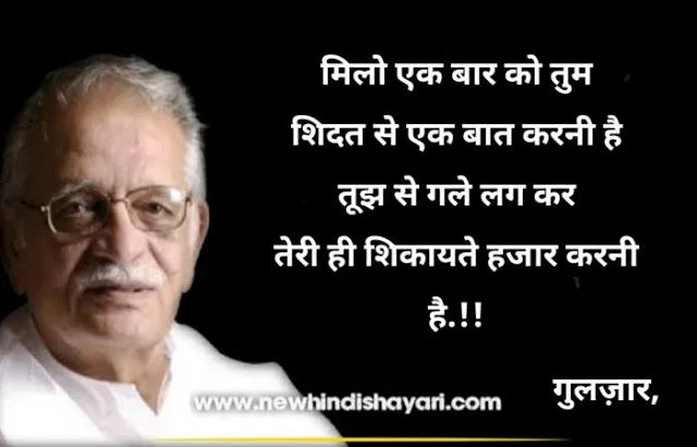You are currently viewing Gulzar Shayari, Gulzar Quotes in Hindi 150+ Gulzar Poetry Collection