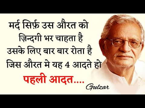 You are currently viewing Gulzar Shayari In Hindi    Gulzar Poetry    Gulzar Shayari In Hindi    Love Shayari Status