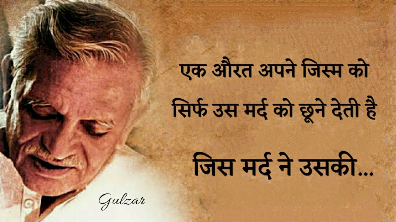 You are currently viewing Gulzar poetry    Gulzar poetry in hindi    gulzar shayari    hindi shayari