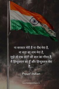 Read more about the article Independence day quotes in hindi