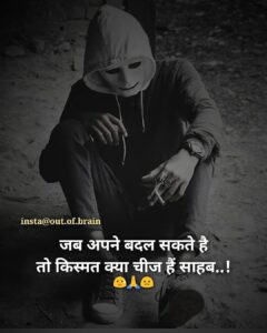 Read more about the article Love, Sad Shayari Status, Latest Shayari Images collection Page-23