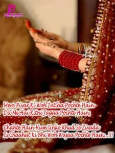 Read more about the article Love Shayari SMS in Hindi With Lovely Images