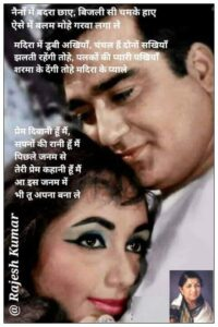 Read more about the article Lovely song from movie Mera Saya