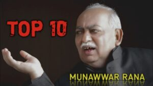 Read more about the article Munawwar Rana Best Shayari   Top10 Munawwar Rana Shayari   Hindi Shayari