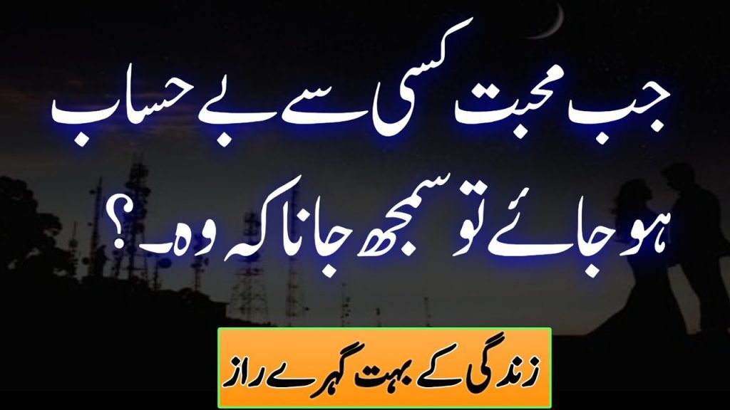 You are currently viewing New post (Jab Mohabat Kisi Sy Be Hisab Ho Jye To   Most Beautiful And Amazing Qu