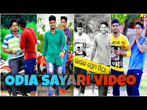 You are currently viewing Odia shayari video // odia shayari snack video//odia shayari tik tok video odia video