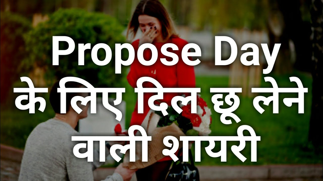 You are currently viewing Propose Day Shayari SMS Status Quotes in Hindi