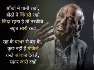 Read more about the article Rahat Indori, Rahat Indori Shayari, Rahat Indori Shayari in Hindi, Images, Quotes