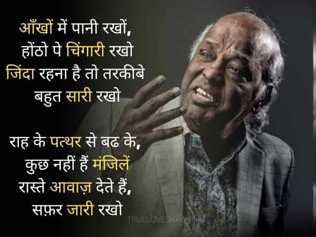 You are currently viewing Rahat Indori, Rahat Indori Shayari, Rahat Indori Shayari in Hindi, Images, Quotes