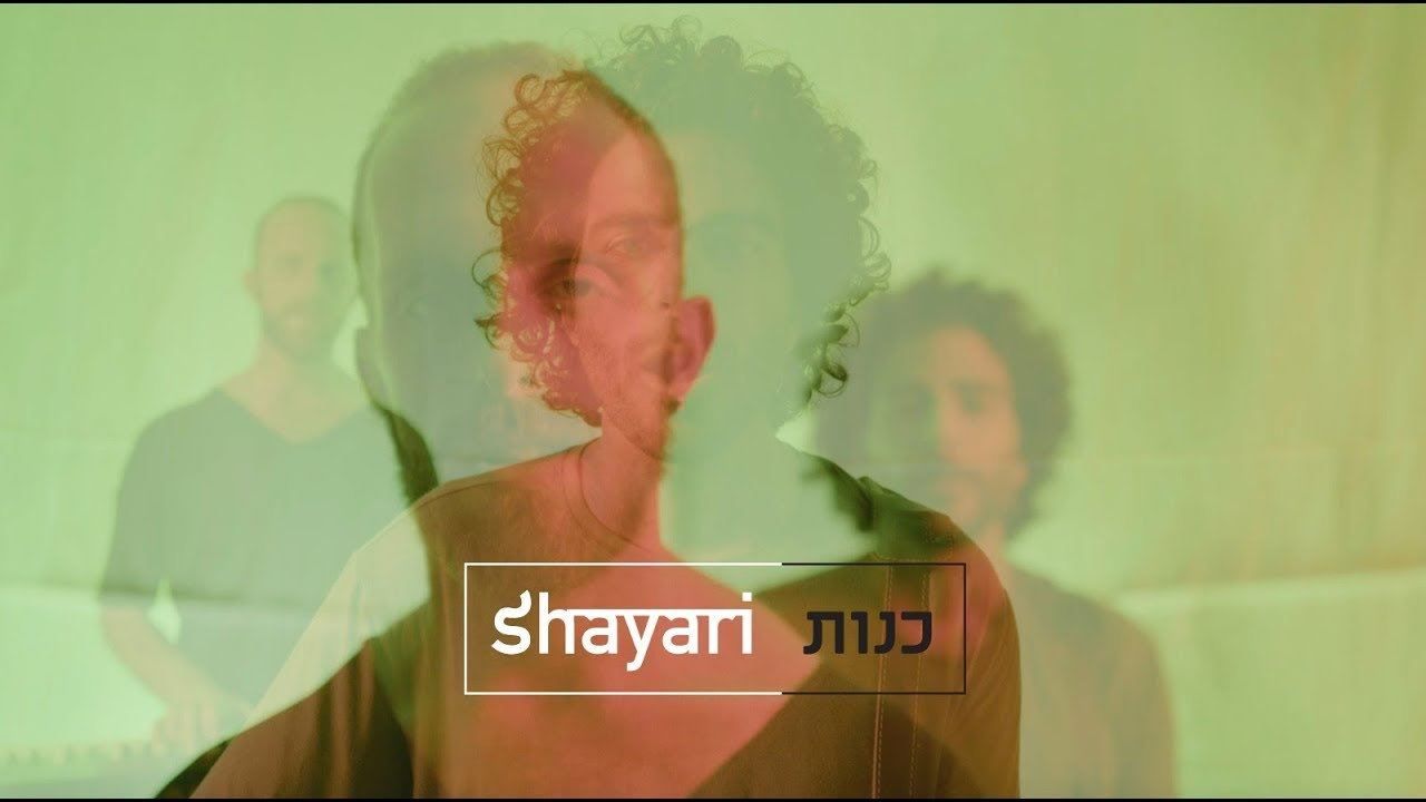 You are currently viewing Shayari – שיארי – כנות