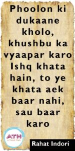Read more about the article Shayari By Rahat Indori That Beautifully Describes Life