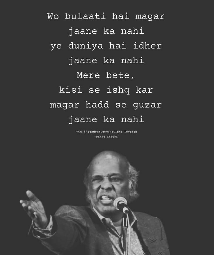 You are currently viewing This Lines Which makes Rahat Indori legend of Urdu poems , stories , lines shayari