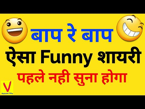 You are currently viewing Top 3 Funny Shayari in Hindi   Funny Comedy Shayari   Funny Shayaris