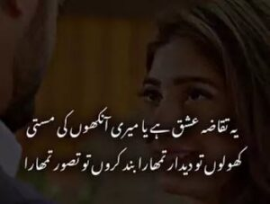 Read more about the article Urdu Love Poetry – Romantic Poetry – Romantic Shayari – Urdu SMS – Urdu Shayari Love