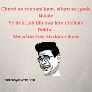 Read more about the article Very funny shayari