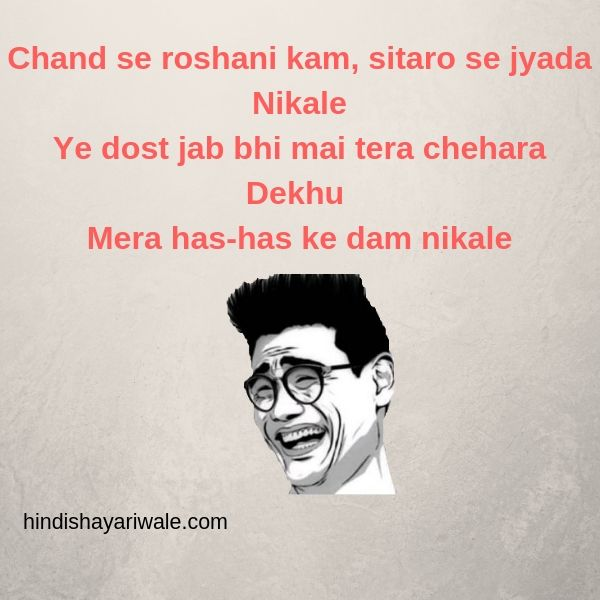 You are currently viewing Very funny shayari