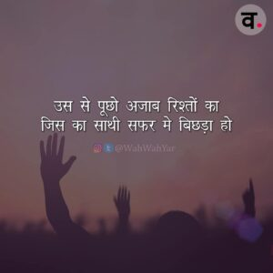 """Read more about the article Wah Wah Yar – वाह वाह यार on Instagram: """"Please follow @wahwahyar for more different #hindiquotes #hindishayari and #hindithoughts.  #wahwahyar #hindithought #hindilover #hindi…"""""""