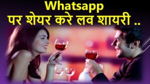 Read more about the article Whatsapp Love Shayari in Hindi (Valentine's Day Special)